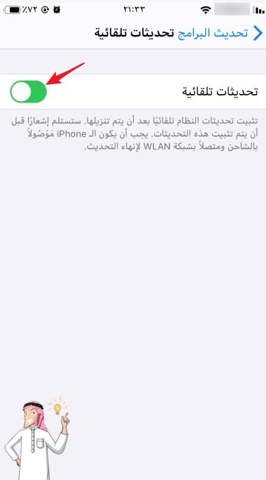 فتح التحديث التلقائي في iphone