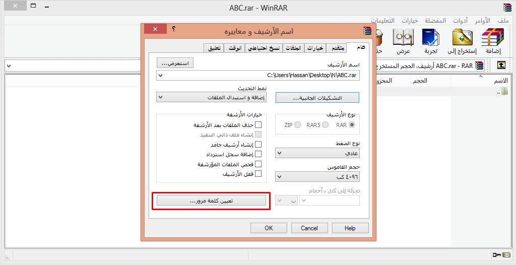 انقر فوق تعيين كلمة المرور في برنامج Winrar
