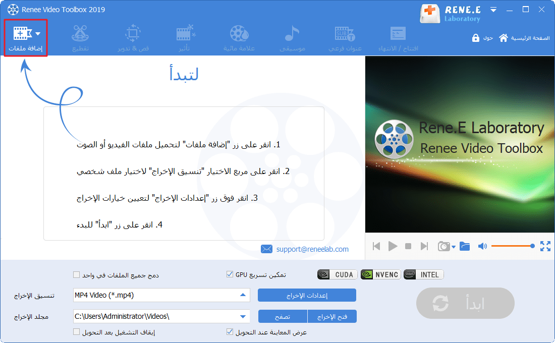 إضافة ملفات إلى Video toolbox في Renee Video Editor Pro