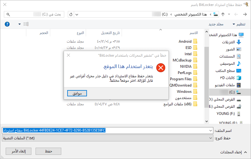 bitlocker لا يمكن استخدام الموقع
