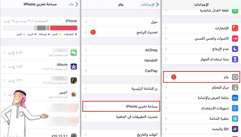 التحقق من تخزين اي فون