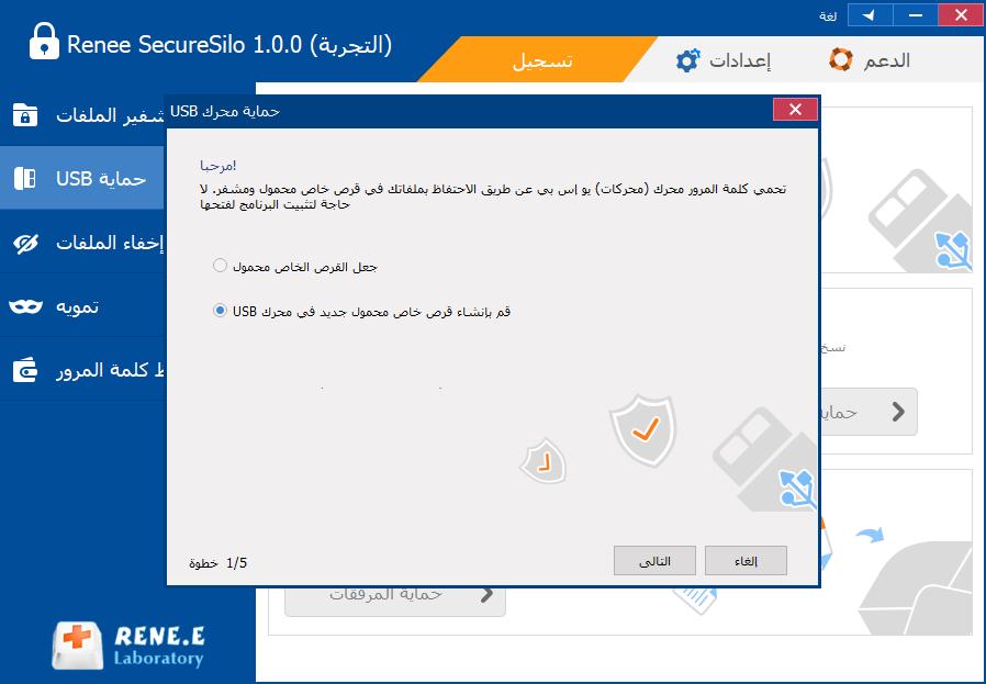 إنشاء قرص خاص في USB لحماية الملفات