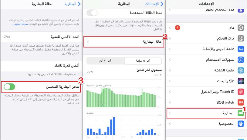 تحسين شحن البطارية iphone
