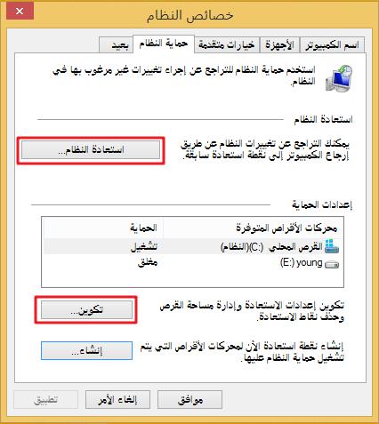 استعادة النظام أو حذف نقطة استعادة ويندوز 8