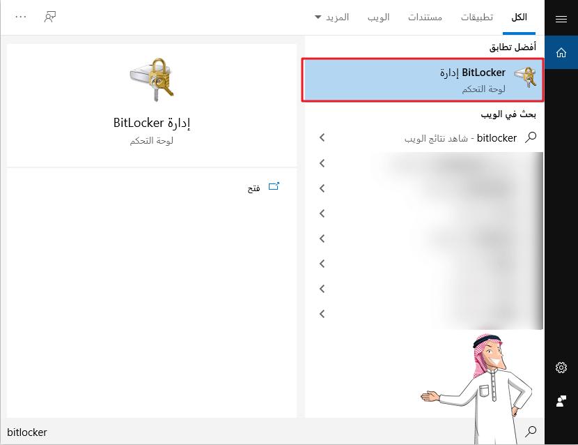 بحث عن إدارة bitlocker