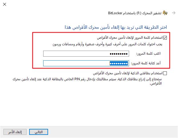تعيين كلمة المرور bitlocker لتشفير usb
