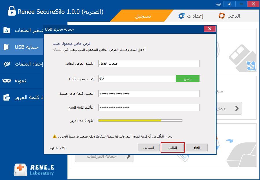 تعيين اسم قرص خاص وكلمة مرور في حماية USB
