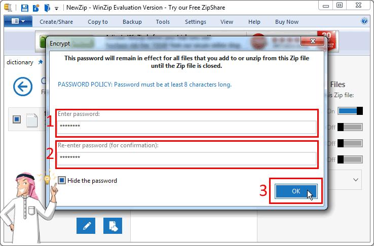 برنامج ضغط الملفات winzip لتشفير الملفات1