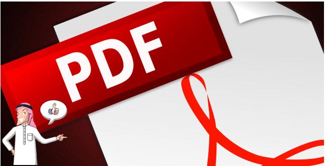 كسر حماية ملف pdf