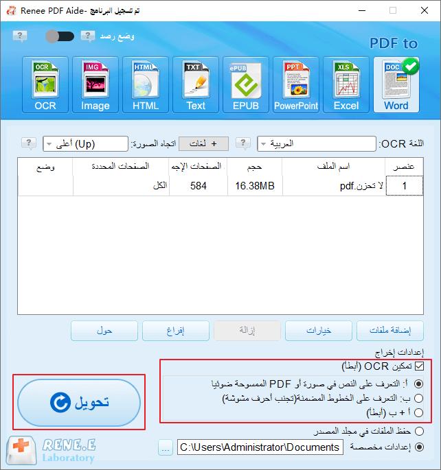 تمكين ocr وانقر فوق تحويل في Renee PDF Aide