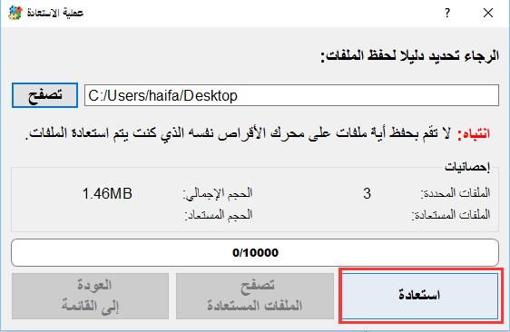 حدد المجلد لتخزين الملفات المستردة