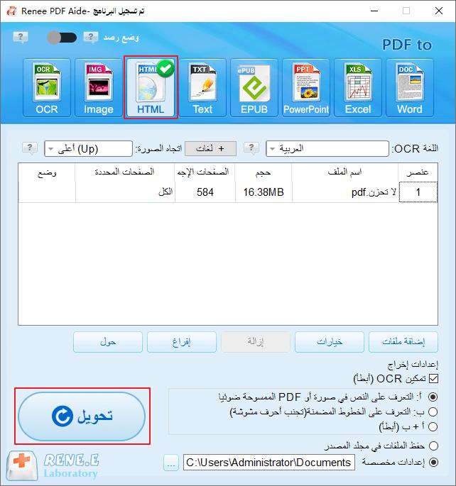 حدد html وانقر فوق تحويل في Renee PDF Aide