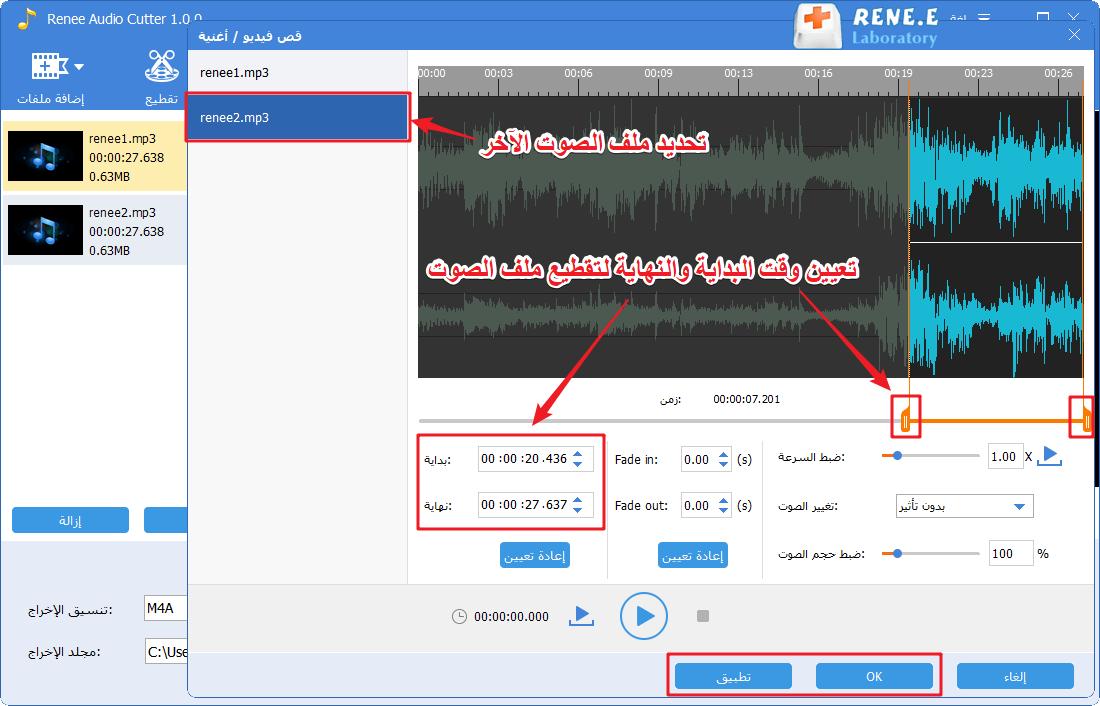 تقطيع ملف الصوت الآخر