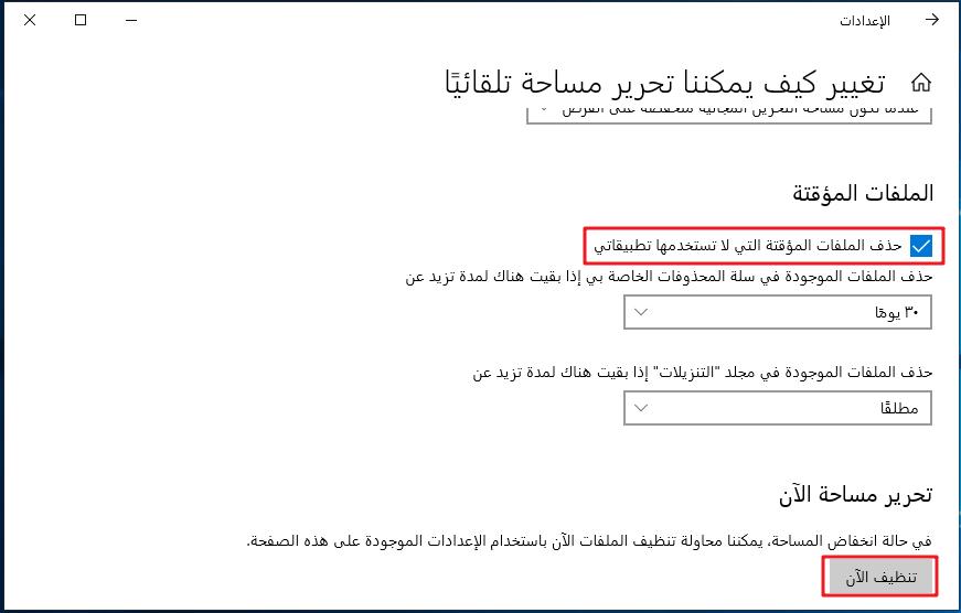 حذف الملفات المؤقتة وتثبيت Windows السابق في التخزين