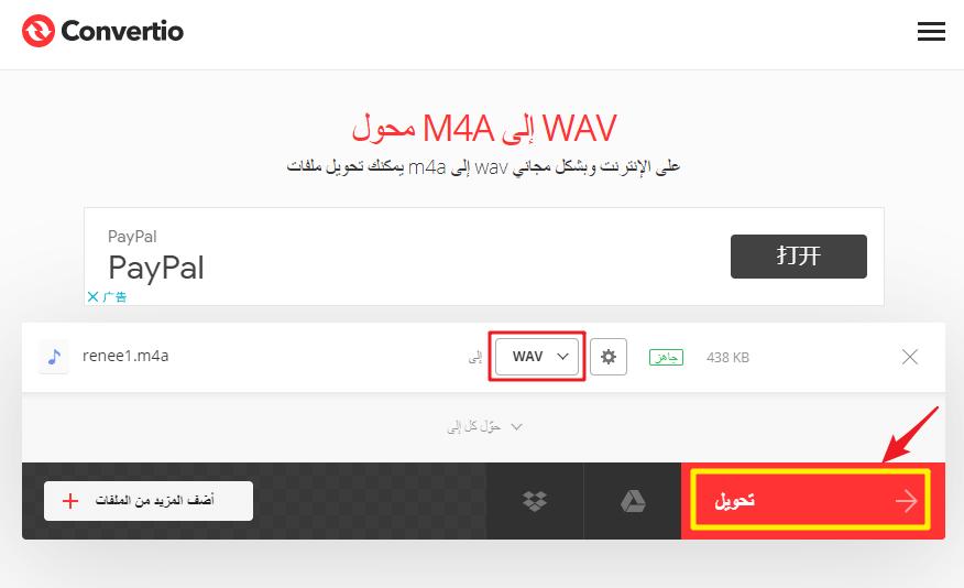 تحويل M4A إلى WAV عبر Convertio