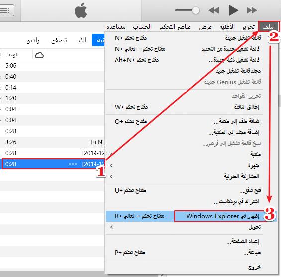انقر على موسيقى إصدار aac في iTunes وإظهار في Windows Explorer