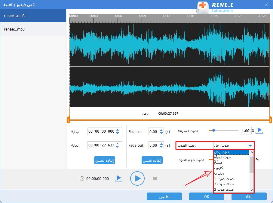 قم بتغيير الصوت وإضافة تأثيرات خاصة