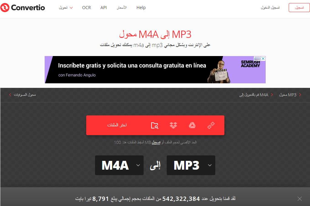 تحويل M4A الى MP3 اون لاين