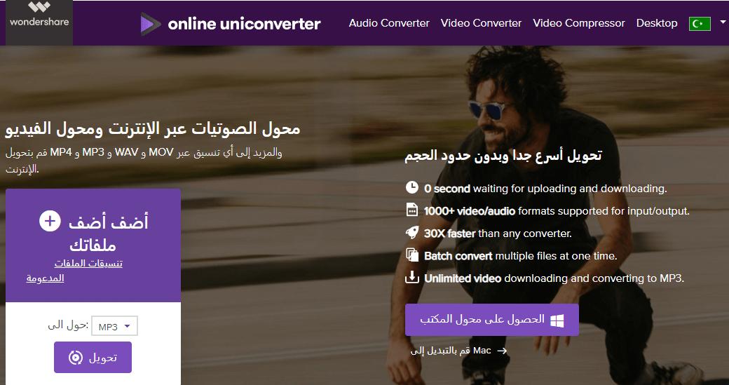 موقع online uniconverter