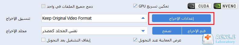 إعدادات الإخراج في Video Toolbox في Renee Video Editor Pro