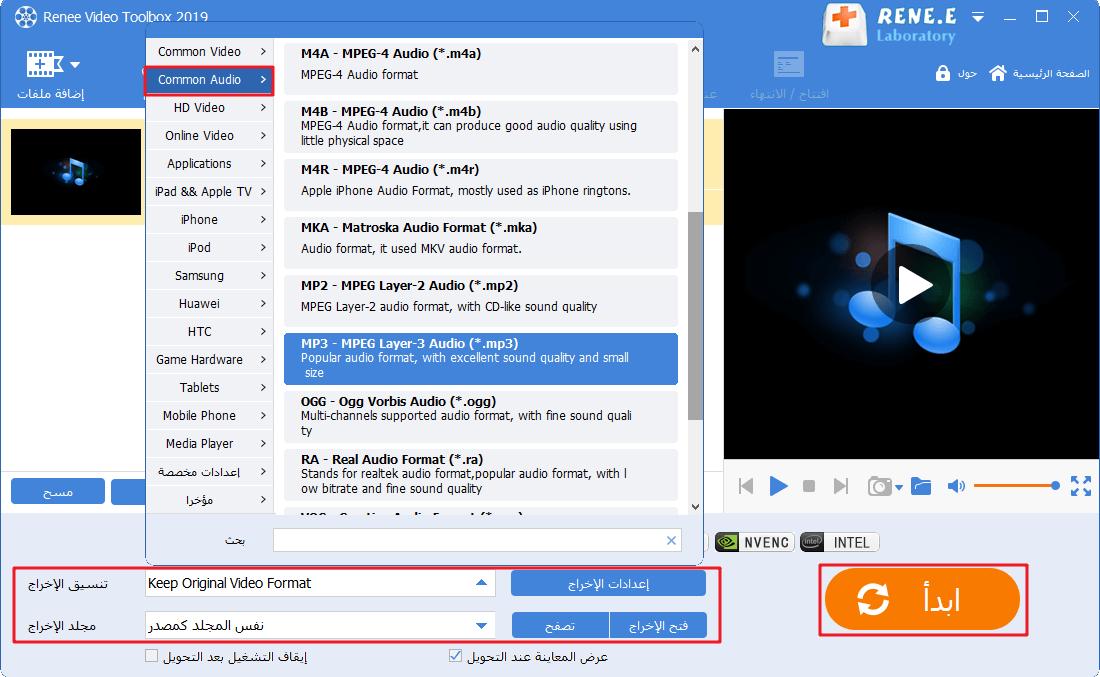 حدد mp3 في Video Toolbox في Renee Video Editor Pro