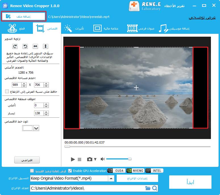 إضافة ملف وقص أشرطة الفيديو السوداء