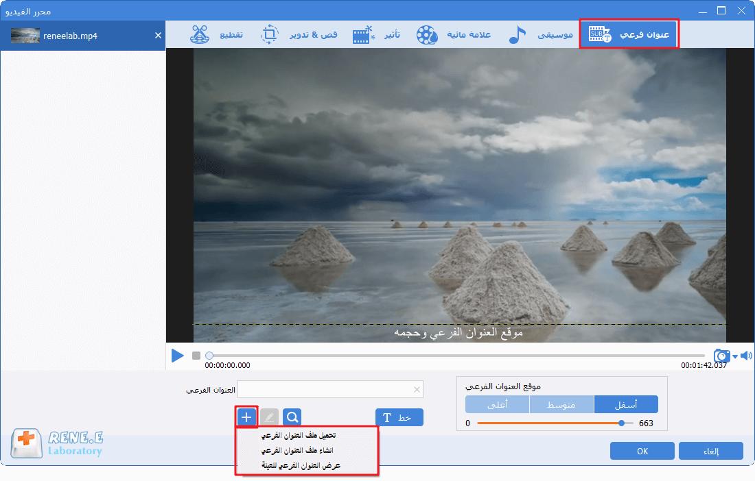 إضافة أو إنشاء عنوان فرعي للفيديو