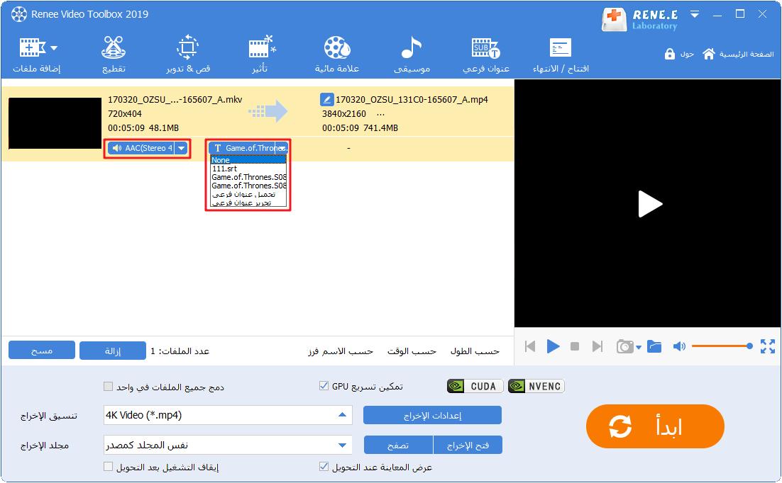 حدد مسار الصوت وعنوان فرعي في video toolbox