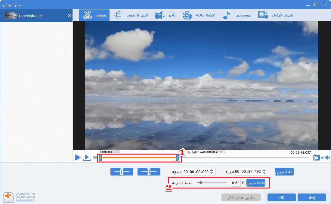تغيير سرعة لجزء من الفيديو