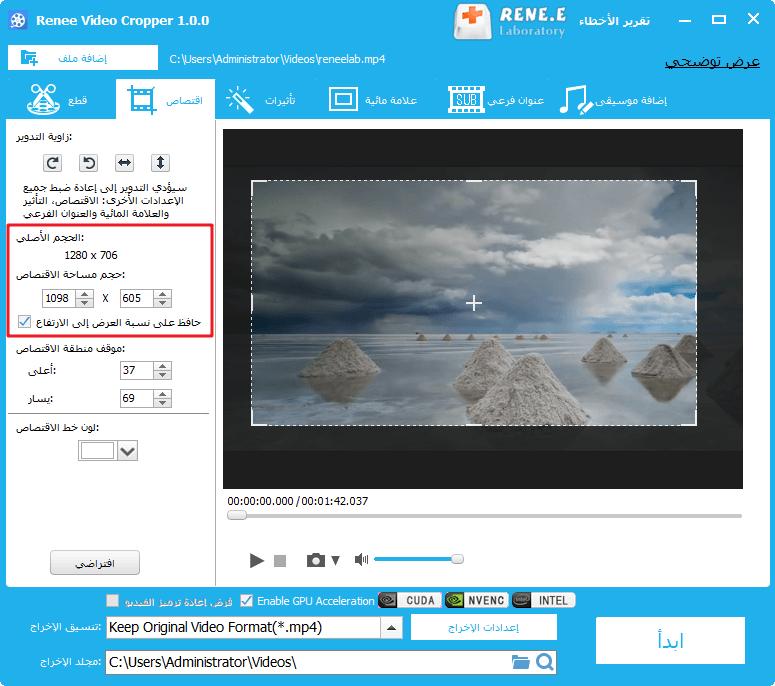 تغيير حجم شاشة الفيديو