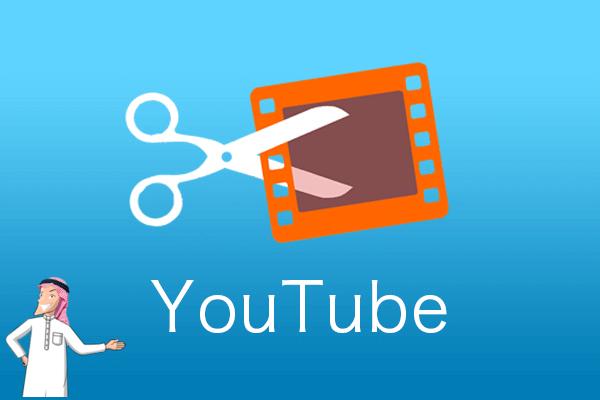 قطع فيديو يوتيوب