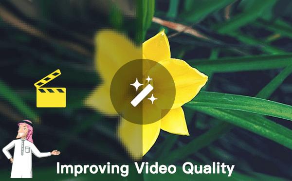تحسين جودة الفيديو