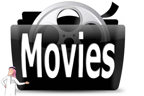 تنزيل الأفلام وتحويل صيغ الأفلام