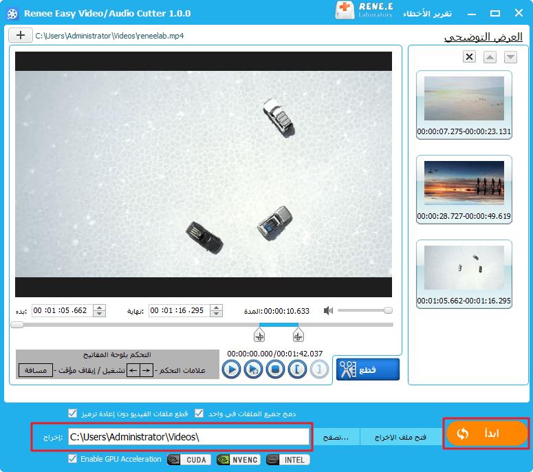 تصدير الفيديو