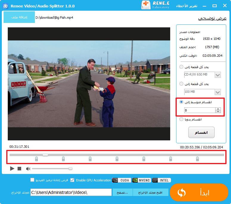 تقسيم الفيديو بالتساوي