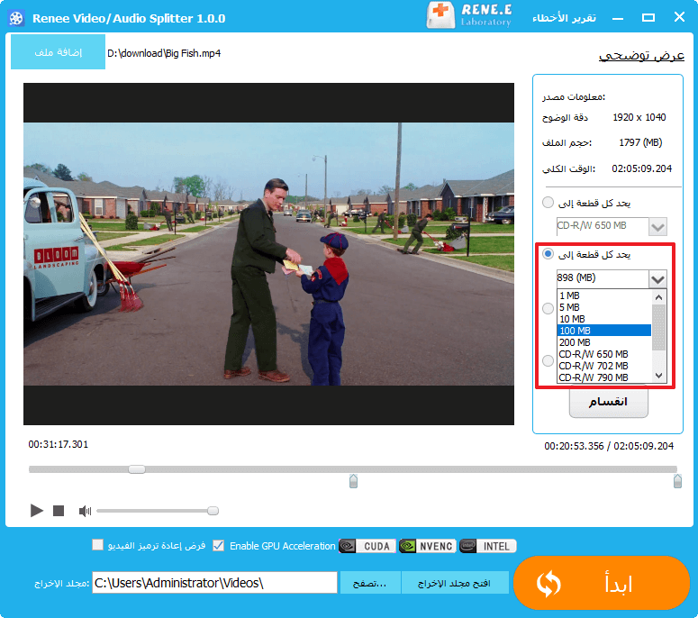 تقسيم الفيديو حسب الحجم