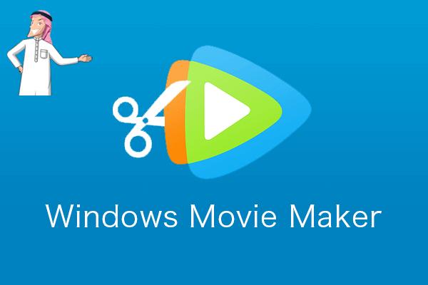 كيفية تقطيع الفيديو باستخدام Windows Movie Maker