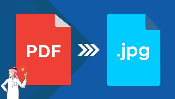 تحويل ملف PDF الى ملف JPG