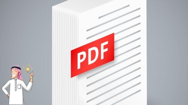 برنامج تعديل PDF للايفون