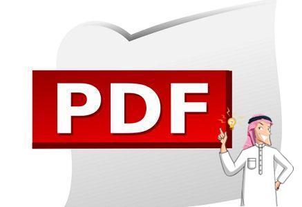 حول PDF وتحويل من JPG الى PDF
