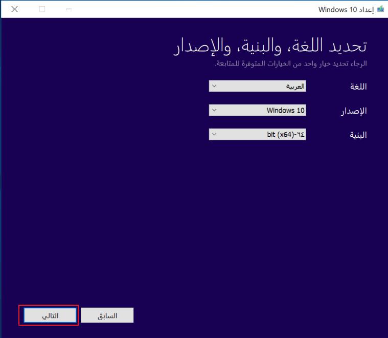 اختر اللغة والإصدار عند تثبيت Windows 10