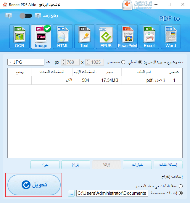 انقر فوق تحويل لتحويل pdf إلى jpg