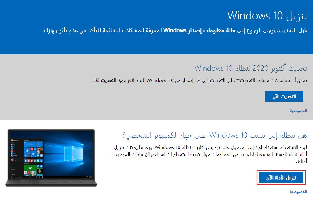 تنزيل أداة تثبيت Windows