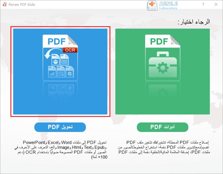 تحويل pdf