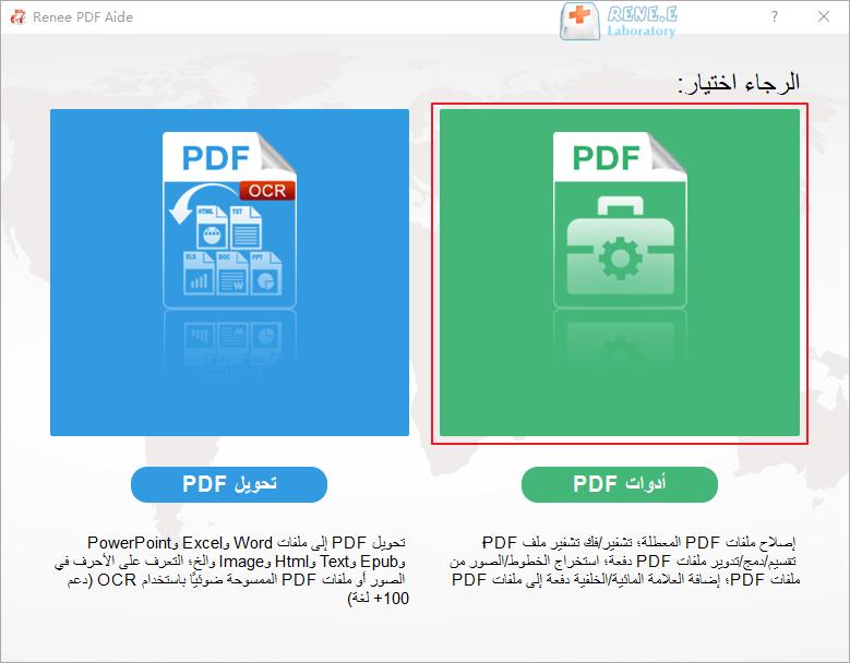 أدوات pdf