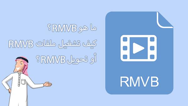 تحويل rmvb وتشغيل ملفات rmvb