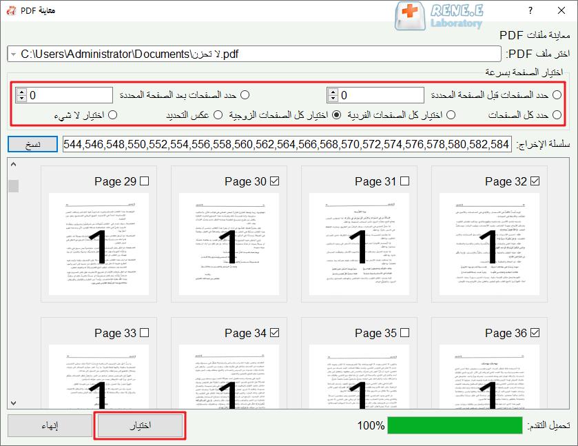 حدد صفحات pdf في وظيفة التقسيم