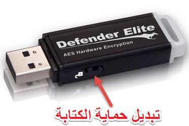 تبديل حماية الكتابة usb